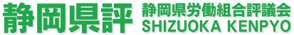 静岡県労働組合評議会(静岡県評)