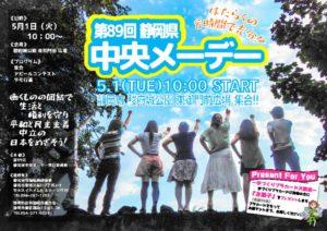 第89回静岡県中央メーデーチラシ-minのサムネイル