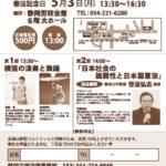 憲法集会(静岡)のサムネイル
